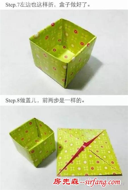 方形礼盒的折纸步骤 带盖子方形礼物盒折法