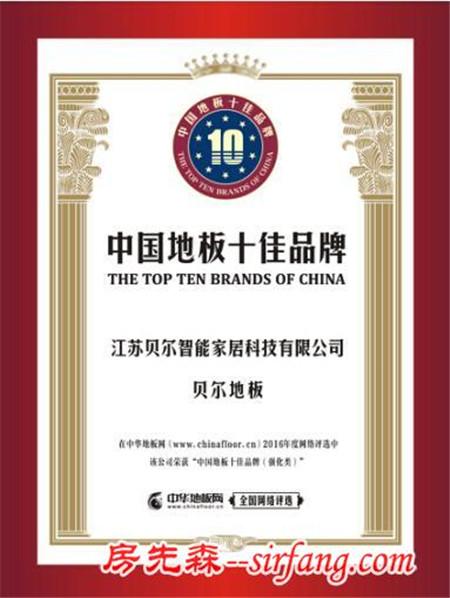 品质为王 贝尔地板荣膺中国地板十佳品牌