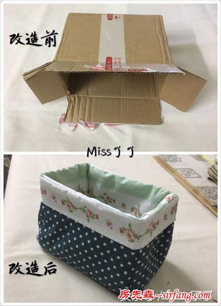 居家DIY缝纫教程:如何将快递盒改造布艺收纳盒