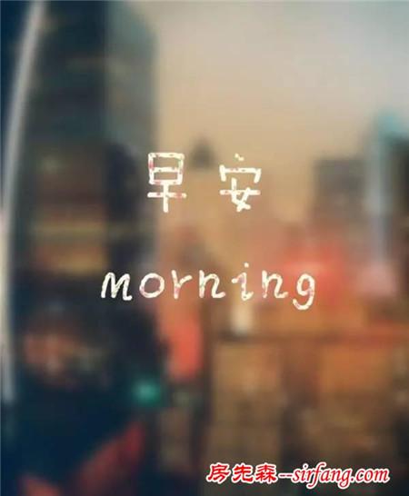 温馨早安问候语 温馨早安祝福语