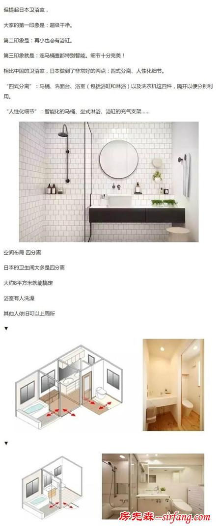 日本卫生间的干湿分离,不得不赞一个!