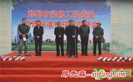 邯郸市装修质量标准化管理现场会在荣盛江南锦苑召开好评如潮