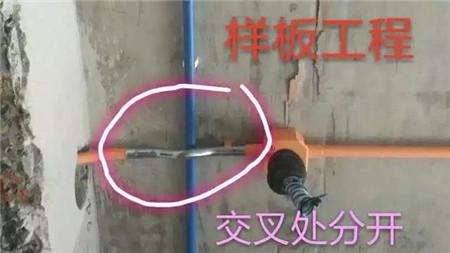 样板工程的水电验收,大家可以对比一下!