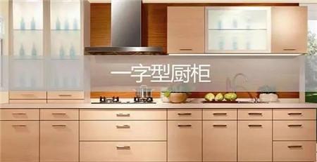 厨柜样式选购技巧,只选择最合适的