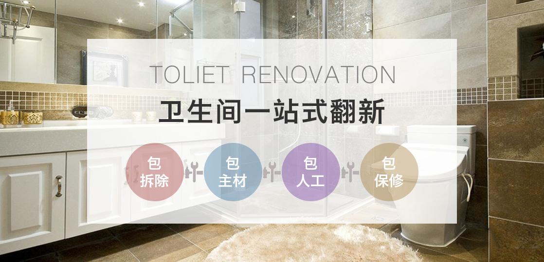 卫生间装修翻新