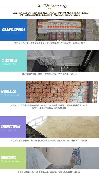 卫生间翻新装修施工工艺