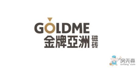 金牌亚洲磁砖_金牌亚洲磁砖2016品牌战略媒体座谈会召开 分享瓷砖行业发展趋势暨