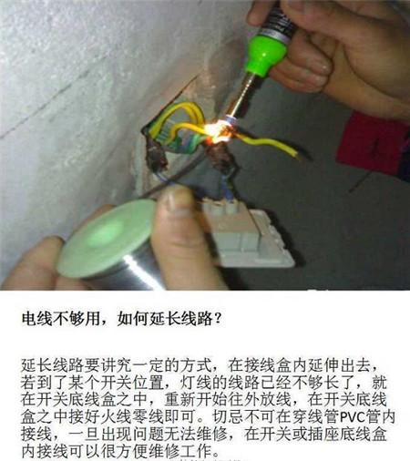 装修电线不够用?老师傅来告诉你怎么做!