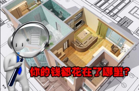 业主是否该为家装管理费买单?