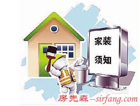 装修时要牢记装修施工安全注意事项,家装安全隐患也要知