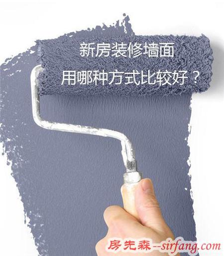 墙面装修是刷硅藻泥、乳胶漆、还是贴墙纸?油漆工分析的好透彻!