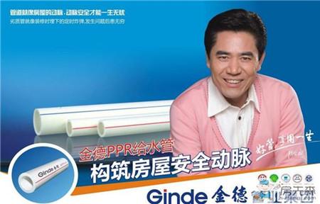 金德水管品牌介绍  金德水管好吗
